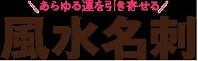 風水名刺 - 株式会社エイジェックス